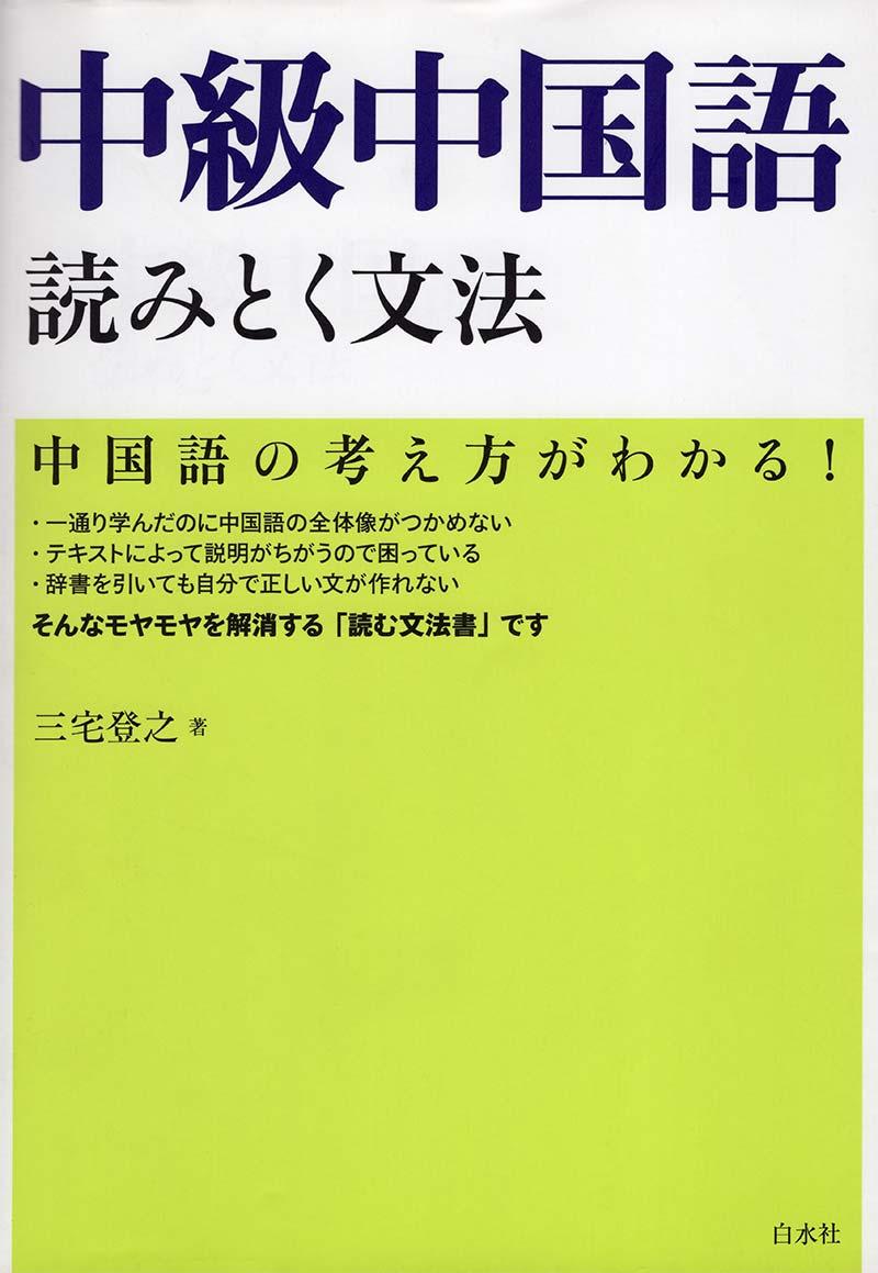 中級中国語 読み解く文法