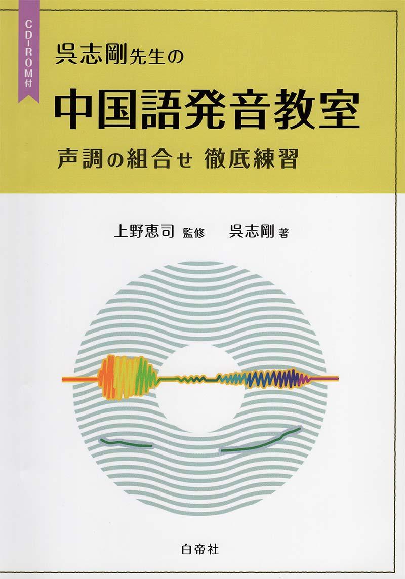 呉志剛先生の中国語発音教室―声調の組合せ徹底練習