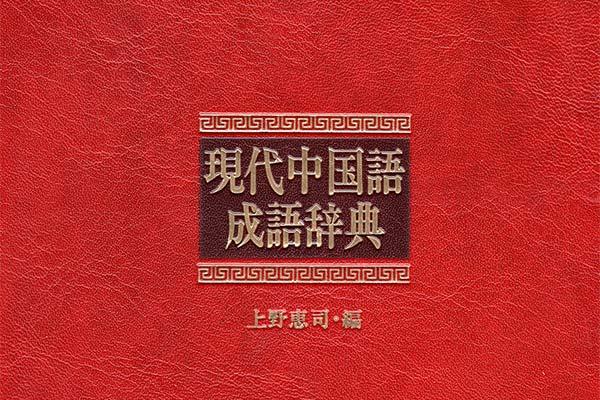 現代中国語成語辞典