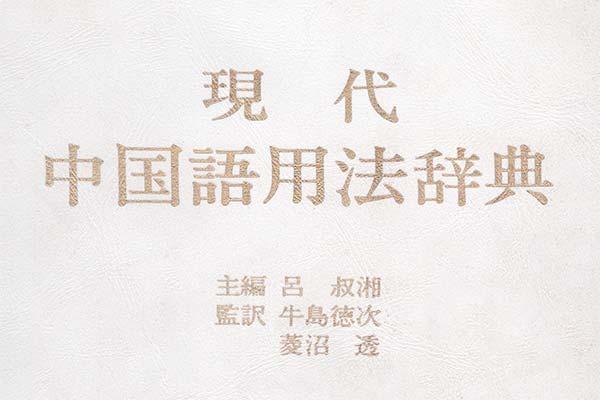 中国語文法用例辞典