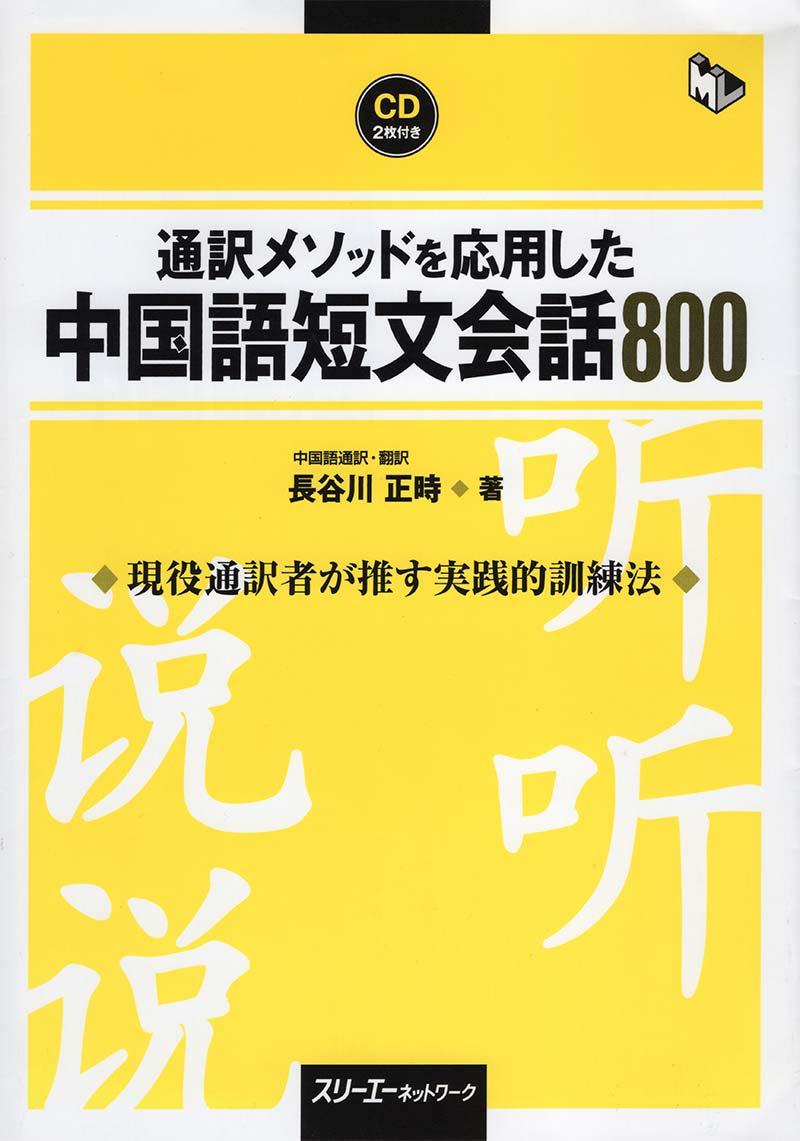 中国語短文会話800