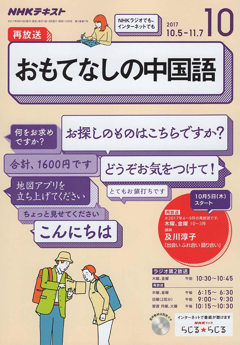 NHKラジオ「おもてなしの中国語」