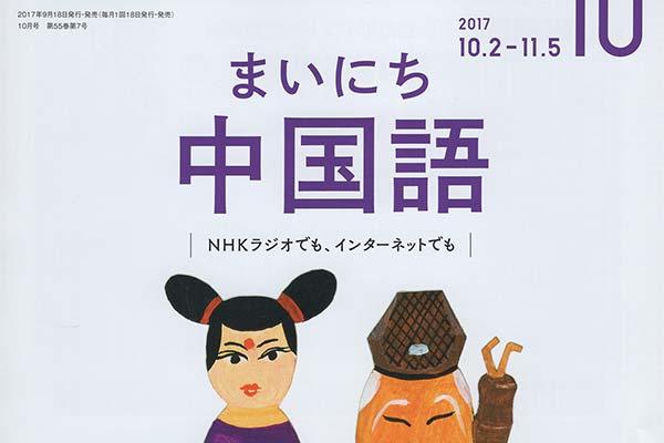 NHKラジオ「まいにち中国語」