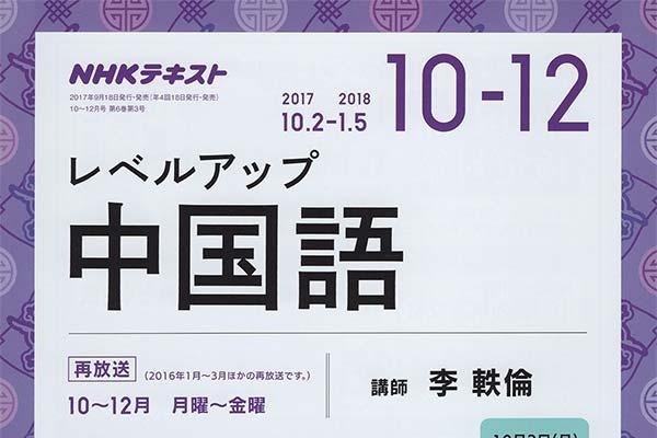 NHKラジオ「レベルアップ中国語」