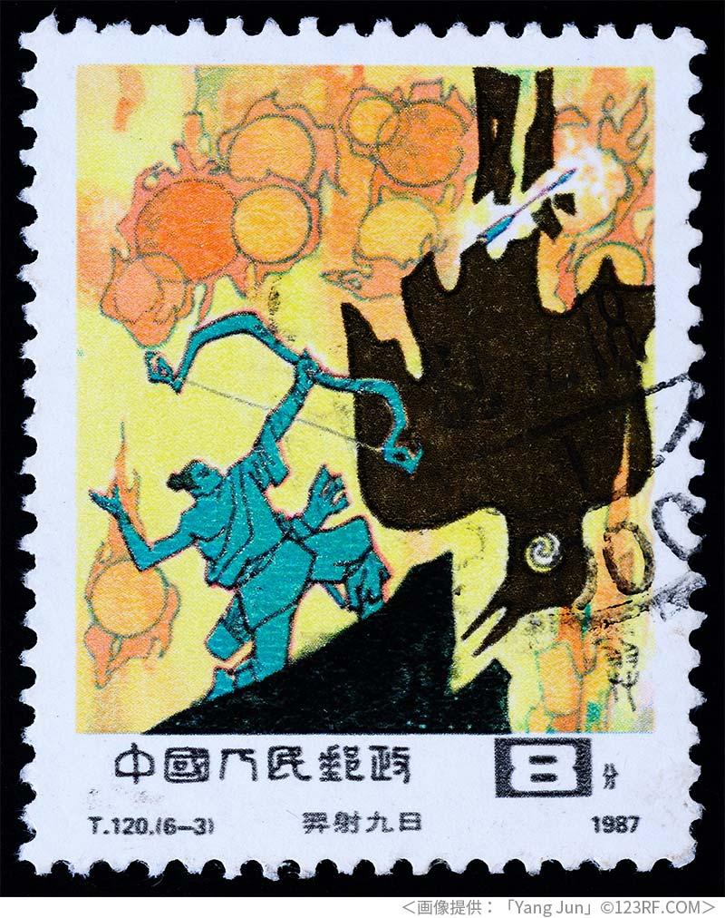 后羿が描かれた切手